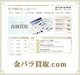 金パラ買取.com
